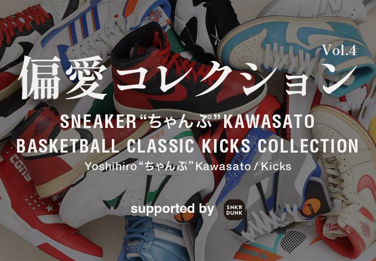 偏愛Vol.4 -SNEAKER  ちゃんぷ KAWASATO BASKETBALL CLASSIC KICKS COLLECTION