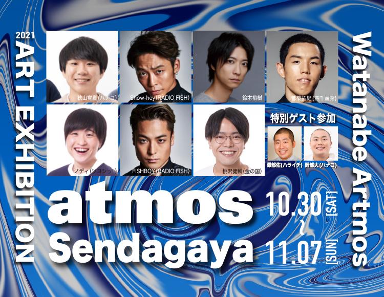 Watanabe Artmos Art Exhibition