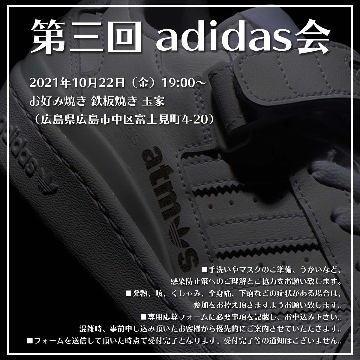 第3回 adidas会開催決定!!