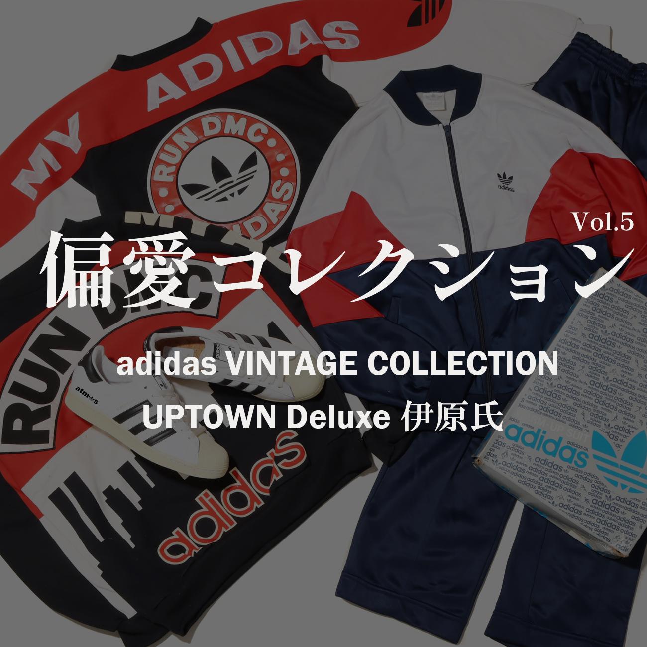偏愛Vol.5 -UPTOWN Deluxe 伊原氏 adidas Collection-